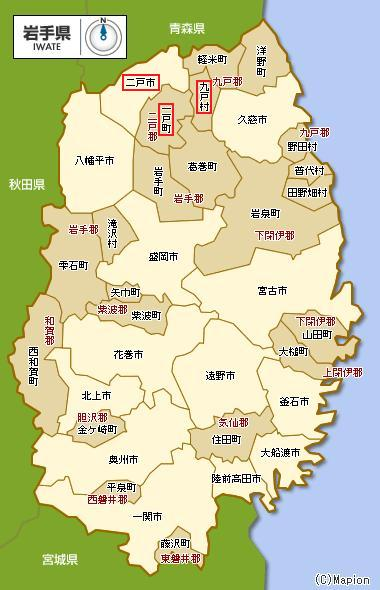 Iwate2