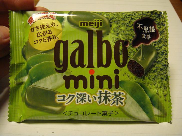 Galboma1